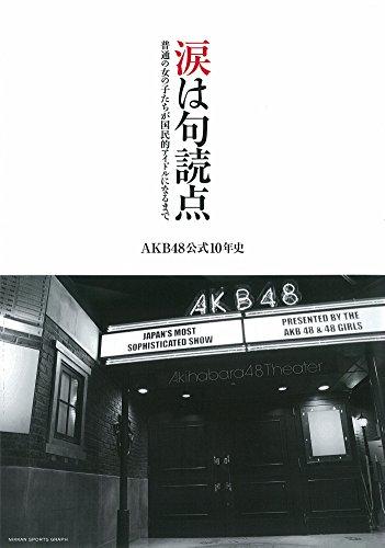涙は句読点: AKB48公式10年史