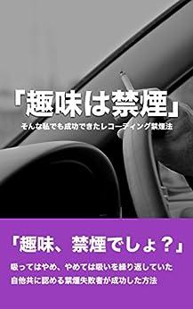 [渡部瑛博]の趣味は禁煙 - そんな私でも成功できたレコーディング禁煙法