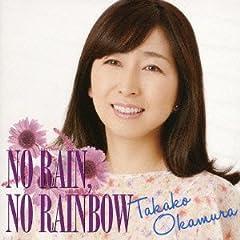 岡村孝子「ふるさとにて」のCDジャケット