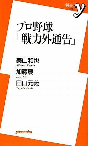 [画像:プロ野球「戦力外通告」 (新書y 232)]