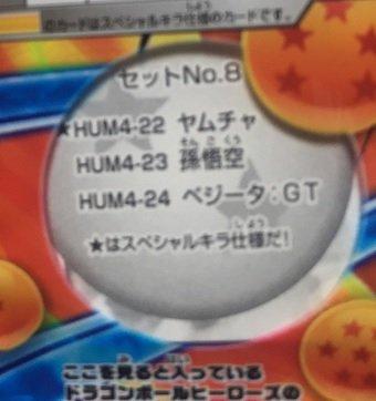 DBHアルティメットブースターパック~選ばれし戦士たち~(ヤムチャ確定)