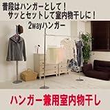 【ハンガー兼用室内物干し NJ-0131】物干しスタンド