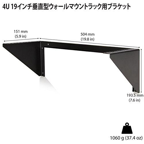 スチール製垂直型ラックマウントブラケット 4U/19インチ ウォールマウント型ラックマウントアダプタ 耐荷重57kg RK419WALLV