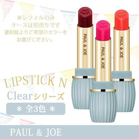 ポール&ジョー リップスティック N レフィル Clearシリーズ -PAUL&JOE-【並行輸入品】 103