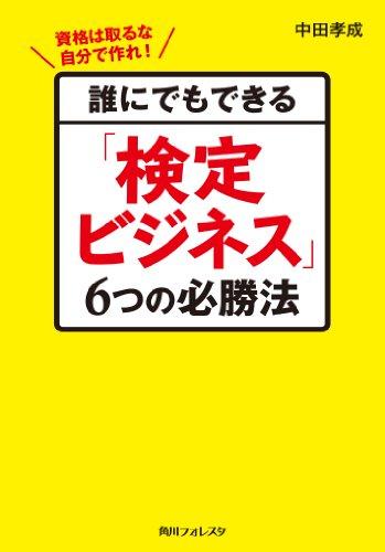 誰にでもできる「検定ビジネス」6つの必勝法 (角川フォレスタ)