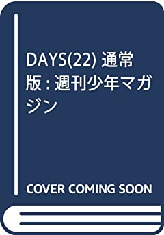 DAYSの最新刊