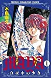 Maya 1―真夜中の少女 (少年マガジンコミックス)