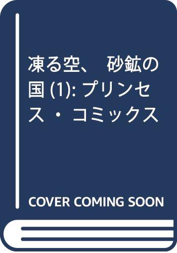 凍る空、砂鉱の国(1): プリンセス・コミックス
