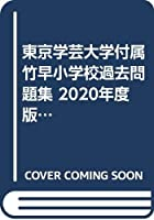 東京学芸大学付属竹早小学校過去問題集 2020年度版 (小学校別問題集)