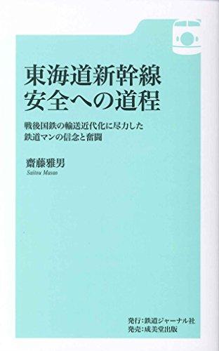 東海道新幹線 安全への道程