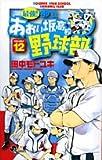 最強!都立あおい坂高校野球部 12 (少年サンデーコミックス)