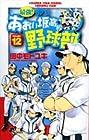 最強!あおい坂高校野球部 第12巻
