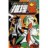 推理の星くん 第2巻―超本格ミステリーまんが! (てんとう虫コミックス)