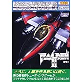 PCゲーム Bestシリーズ プラチナセレクション 雷電 2