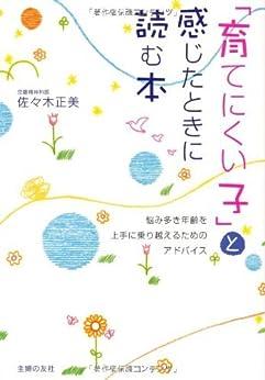 [佐々木 正美]の「育てにくい子」と感じたときに読む本