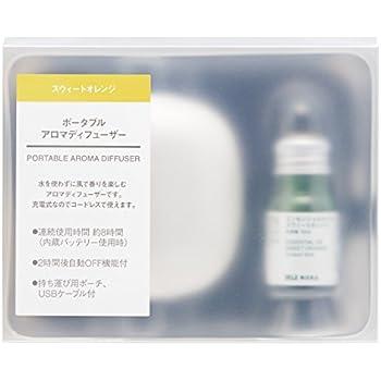 ポータブルアロマディフューザーセット(スウィートオレンジ付きお買い得セット) ポーチ黒