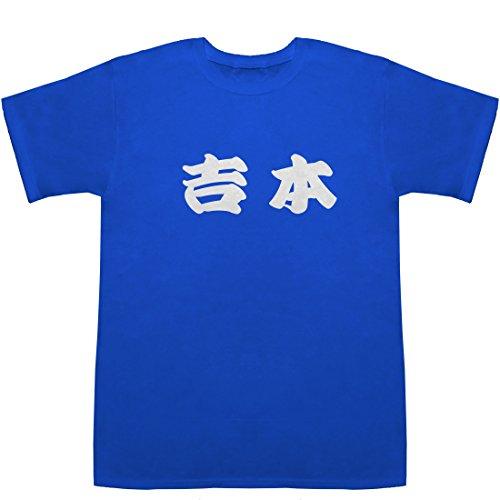 吉本 T-shirts ブルー L【wii u 吉本】【吉本実 憂】