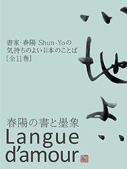 [春陽 Shun-Yo]の書家・春陽 Shun-Yo の 気持ちのよい日本のことば[全11巻]「心地よい」 気持ちのよい日本のことば シリーズ