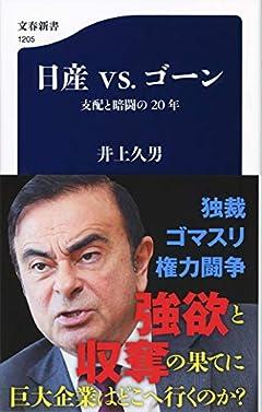 日産vs.ゴーン 支配と暗闘の20年 (文春新書 1205)