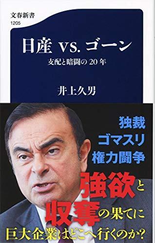 日産vs.ゴーン 支配と暗闘の20年 (文春新書)