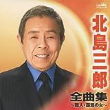 北島三郎 全曲集~職人・函館の女~ / 北島三郎 (CD - 2012)