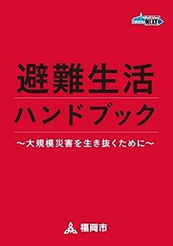 避難生活ハンドブック ~大規模災害を生き抜くために~ 福岡市