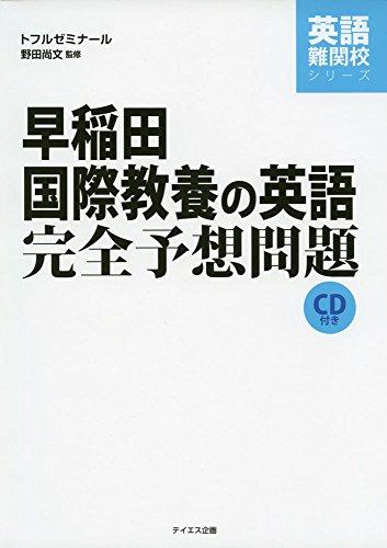 早稲田国際教養の英語完全予想問題 (英語難関校シリーズ)