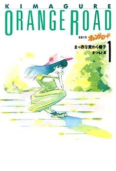 [まつもと 泉]のきまぐれオレンジ★ロード  1巻