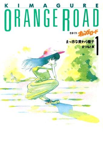 きまぐれオレンジ★ロード  1巻