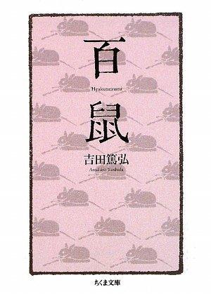 百鼠 (ちくま文庫)