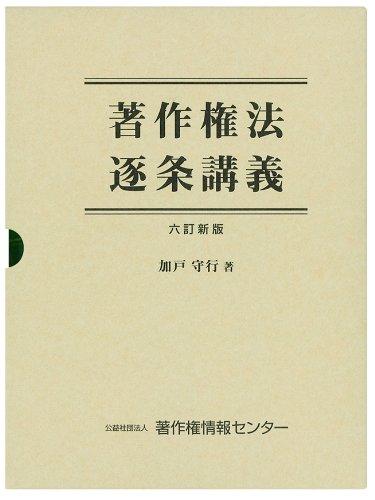 著作権法逐条講義 〈六訂新版〉