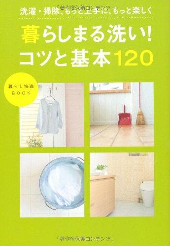 暮らしまる洗い!コツと基本120 (扶桑社MOOK)の詳細を見る