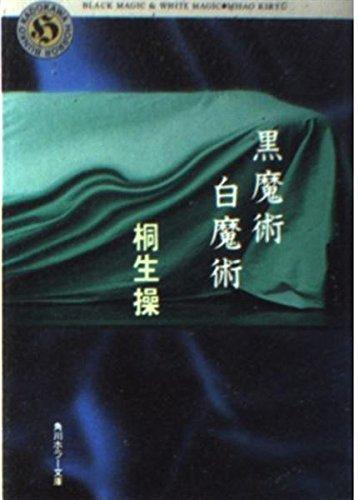 黒魔術白魔術 (角川ホラー文庫)の詳細を見る