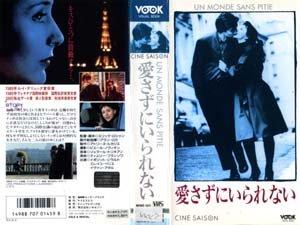 愛さずにいられない【字幕版】 [VHS]