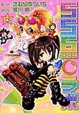 556ラボ 2 (てんとう虫コミックススペシャル)