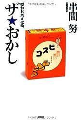 ザ・おかし (扶桑社文庫)