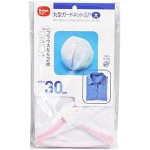 丸型ガードネットSP 大 洗濯ネット