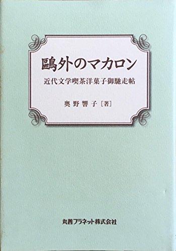 鴎外のマカロン―近代文学喫茶洋菓子御馳走帖の詳細を見る