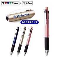 名入れ ボールペン ジェットストリーム 多機能ペン 4&1 0.38mm 三菱鉛筆/名入れ文字色:青/UV 太筆記体/M便 (ベビーピンク)