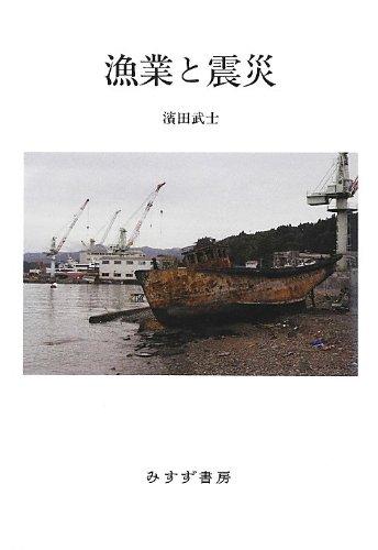 漁業と震災の詳細を見る