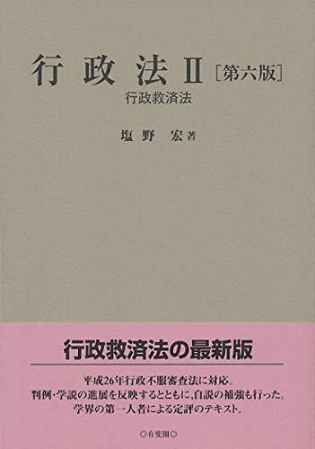 行政法Ⅱ -- 行政救済法 第六版