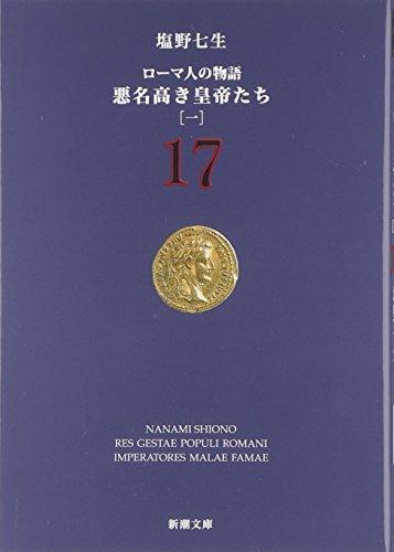 ローマ人の物語〈17〉悪名高き皇帝たち(1) (新潮文庫)の詳細を見る
