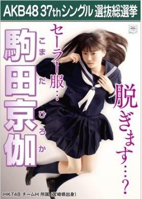 【駒田京伽】ラブラドール・レトリバー AKB48 37thシ...