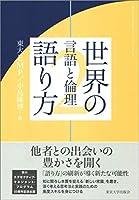 東大エグゼクティブ・マネジメント 世界の語り方2: 言語と倫理