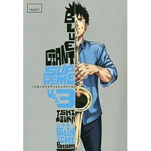 BLUE GIANT SUPREME 3 (ビッグコミックススペシャル)
