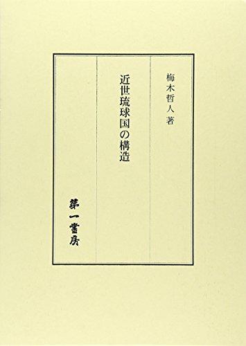 近世琉球国の構造