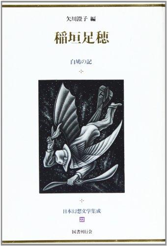 日本幻想文学集成 (22)の詳細を見る