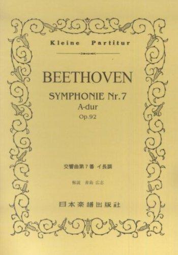 No.139 ベートーヴェン/交響曲第7番 (Kleine Partitur)