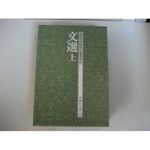 中国の古典 (23)の詳細を見る