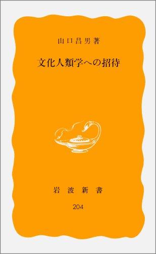 文化人類学への招待 (岩波新書)の詳細を見る